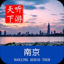 南京导游客户端v6.1.0 安卓版