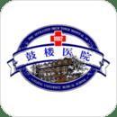 南京鼓楼医院官方版v1.40.5 安卓版
