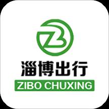 淄博出行App官方版v1.0.0 最新版