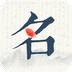 宝宝起名大全app最新版v1.0 安卓版