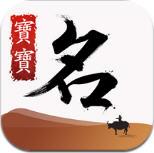 属鼠宝宝乳名app最新版v1.0 安卓版