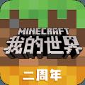 我的世界2020中文版手游v1.15.10.76700 中国版