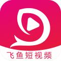 飞鱼短视频赚钱平台v0.0.6 最新版