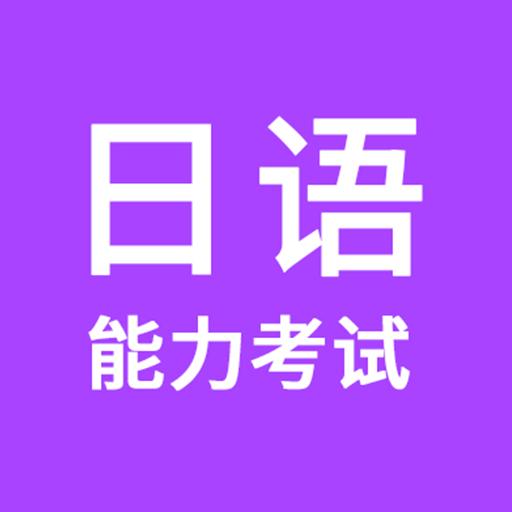 日语能力考试2020最新版v1.0.0 安卓版