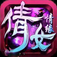 剑舞倩女情缘破解版手游v1.8 最新版