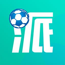 足球派v1.0.0 安卓版