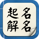 超群宝宝起名appv1.0 官方版