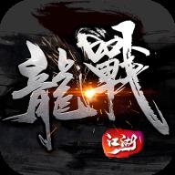 龙战江湖手游v3.2.4 安卓版