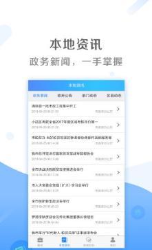我的太原App