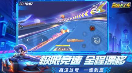 跑跑卡丁车官方竞速版IOS版