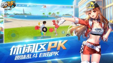 QQ飞车手游IOS版