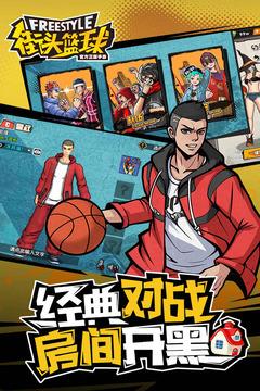 街头篮球IOS版