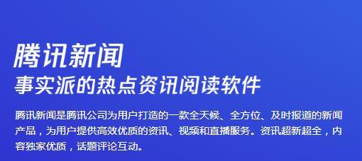 腾讯新闻ios版