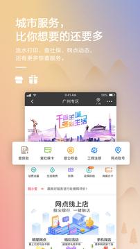 招商银行软件IOS版
