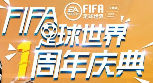 FIFA足球世界IOS版