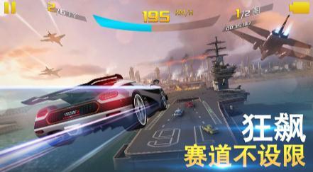 狂野飙车8极速凌云IOS版