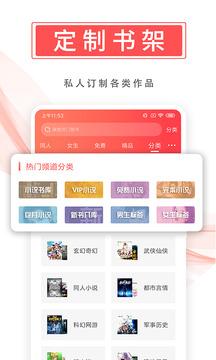 飞卢小说App