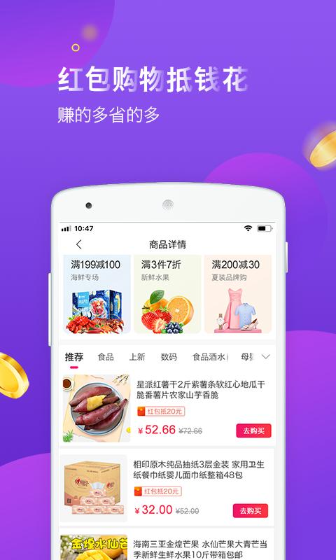 易购宝贝App