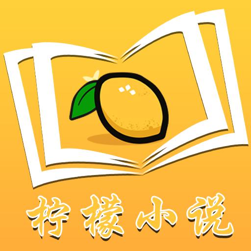 柠檬小说v1.0 安卓版