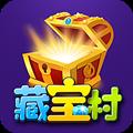 藏宝村v1.6 最新版