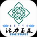 活力玉泉v3.0.0 安卓版