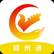 赣州通v1.0.1 最新版