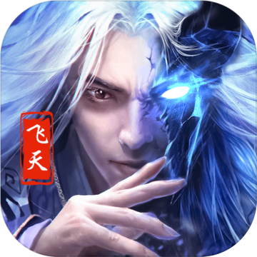 飞天魅影v1.1.0 安卓版