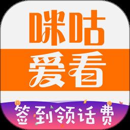 咪咕爱看v3.1.1 安卓版