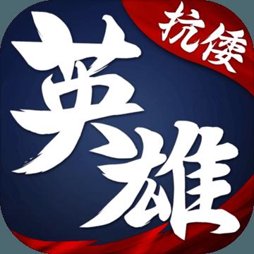 华夏英雄传正版手游v1.2.0.00610005 安卓版