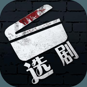 选剧v1.0.0 安卓版