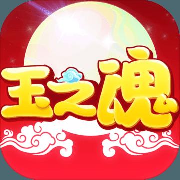 玉之魂v1.0.1.7 安卓版