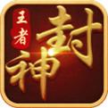 王者封神录v1.0 安卓版