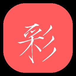 彩虹字生成器v1.0.0 安卓版