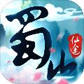 蜀山仙途v1.0.0 安卓版