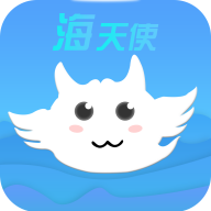 海天使v1.0 安卓版