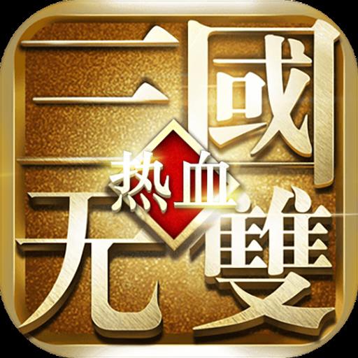 热血三国无双v1.0.0 官方版