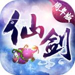 仙剑奇侠周年版v1.10 安卓版