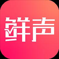 鲜声v1.0 安卓版