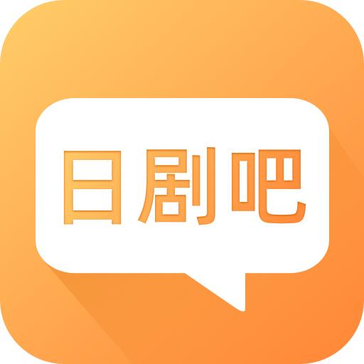日剧吧v1.0.0 安卓版