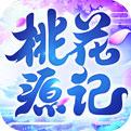 桃花源记v1.1.00 安卓版