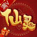 仙灵世界海量版v1.0.0 最新版