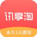 讯享淘v1.0.0 安卓版