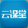 导游云课堂v2.5 安卓版