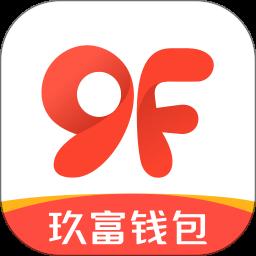 玖富钱包v4.9.7 安卓版