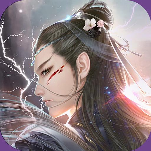 不朽之王v1.0 安卓版