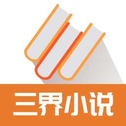 三界小说v1.1.2 最新版