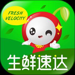 生鲜速达v1.5.4 安卓版