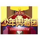 少年勇者团星耀版v1.0.0 最新版