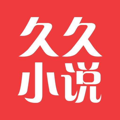 久久小说v3.1.2 安卓版