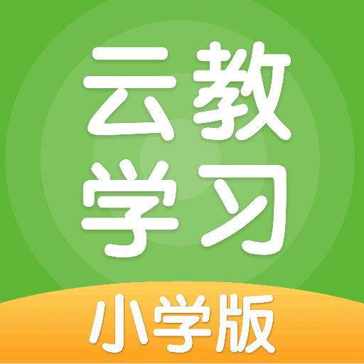 云教学习v3.0.4 安卓版